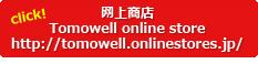 tomowell onlineshop</a>