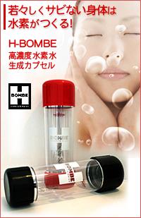 h-bombeハイドロゲンウォーター生成カプセル