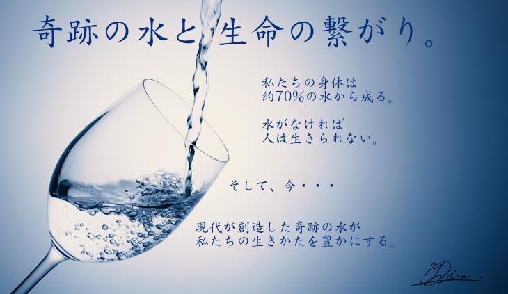 奇跡の水と生命の繋がり