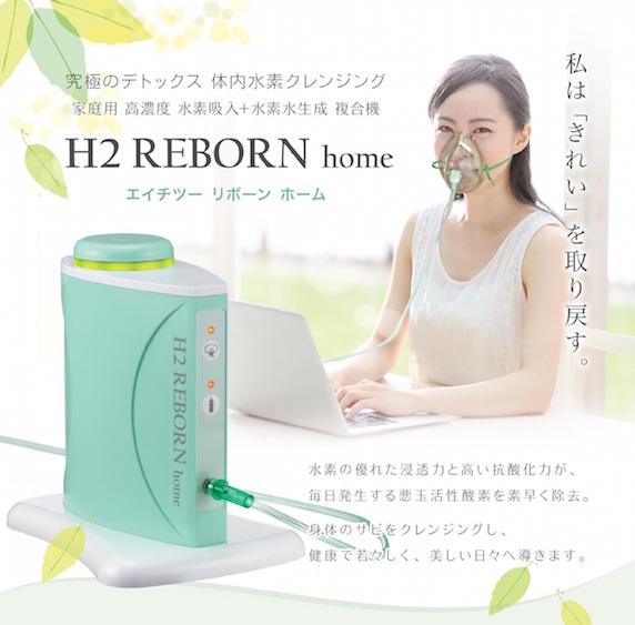 水素吸入+水素水生成複合機 H2 REBORN 新登場!